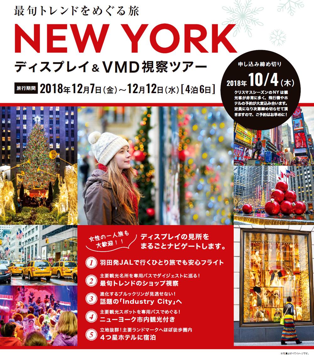 最旬トレンドをめぐる旅 NEW YORK ディスプレイ&VMD視察ツアー