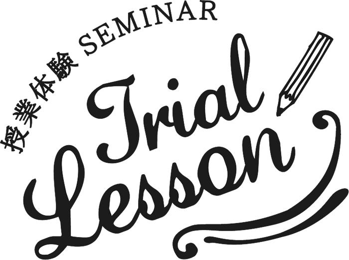 授業体験セミナー