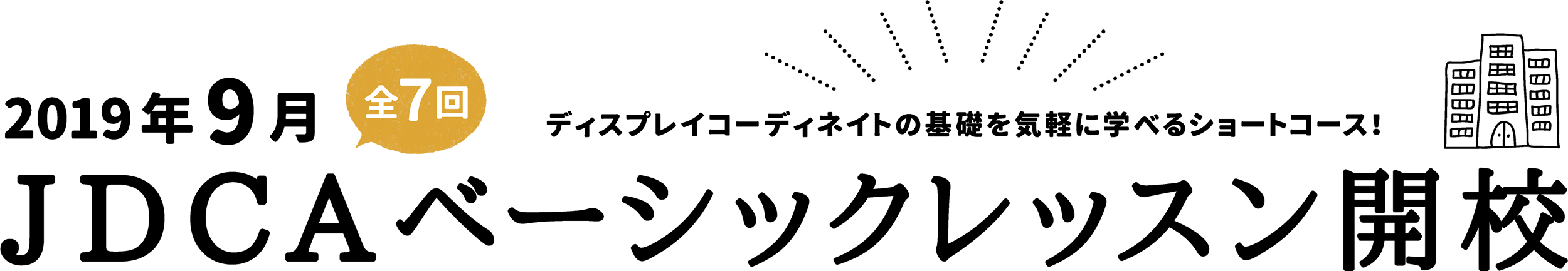 2019年9月 JDCAベーシックレッスン開校