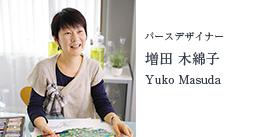 パースデザイナー 増田 木綿子