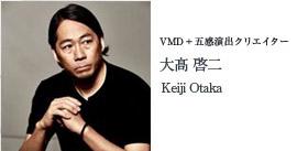 VMD+五感演出クリエイター 大高 啓二