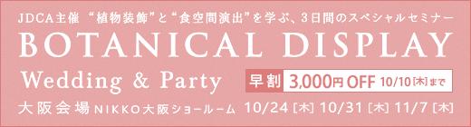 【大阪会場】BOTANICAL DISPLAY Wedding & Party