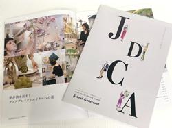 JDCA5つの魅力