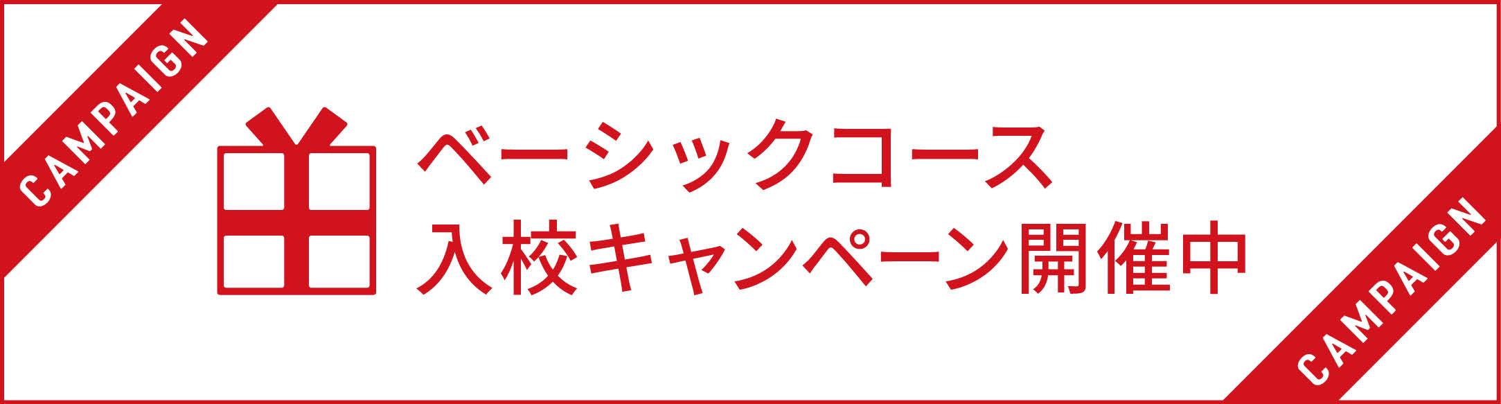 ベーシックコース入校キャンペーン