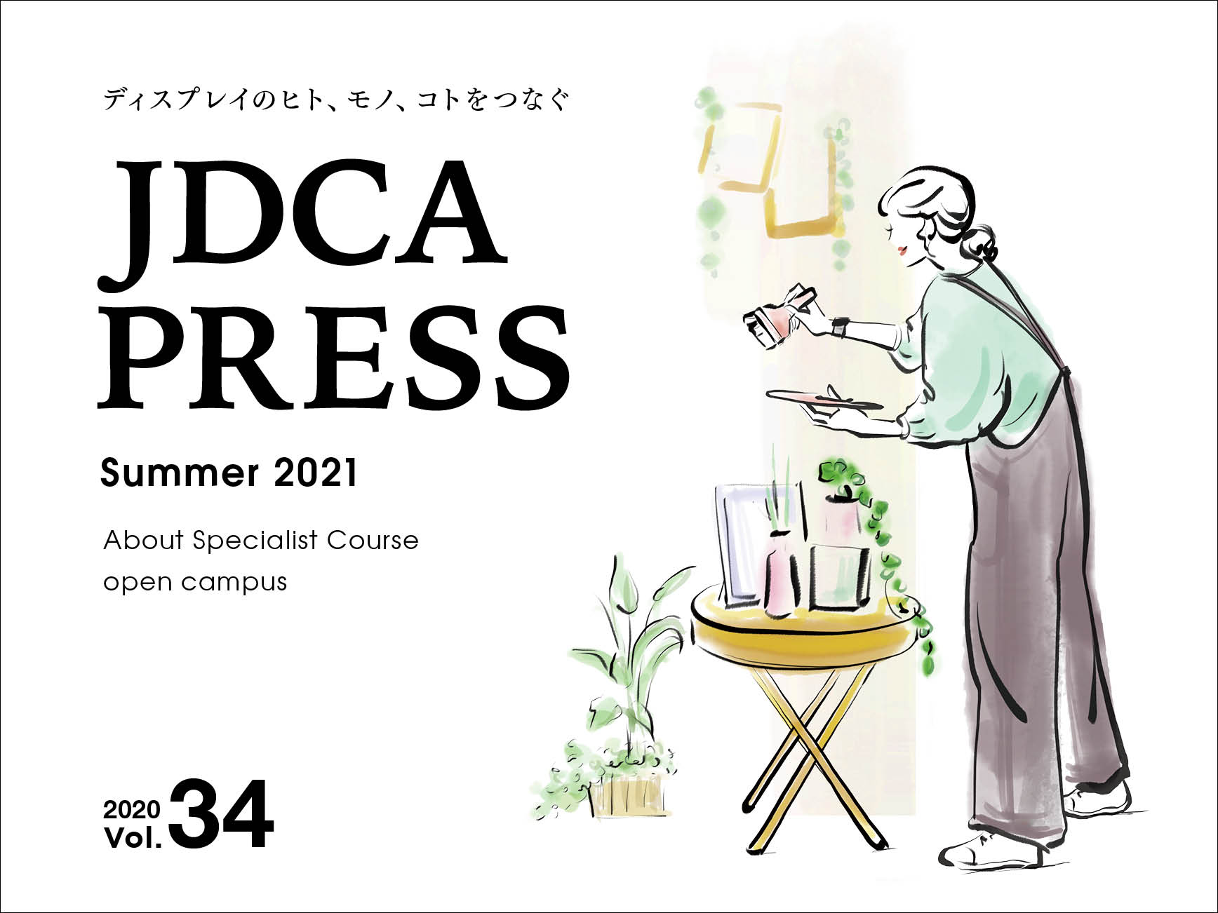JDCA PRESS最新号