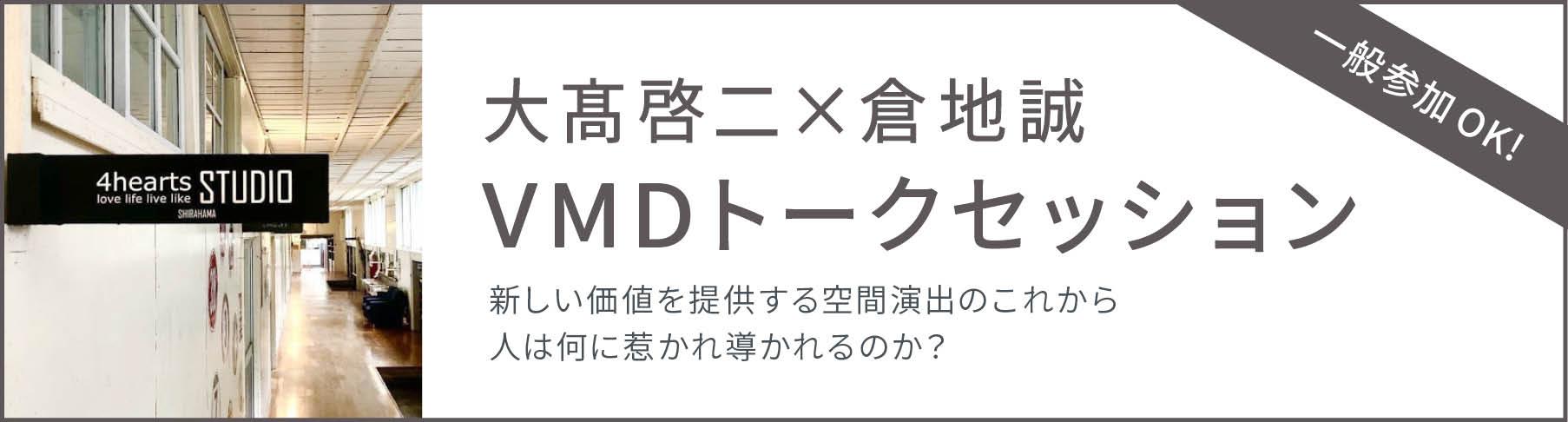 VMDトークセッション